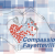 Compassion Fayetteville logo